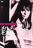 殺し <HDリマスター版> [DVD]