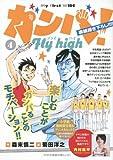 ガンバ!Fly high 4 (My First WIDE)