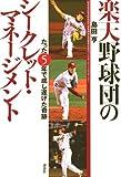 楽天野球団のシークレット・マネージメント たった5年で成し遂げた奇跡