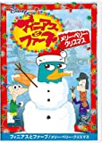 フィニアスとファーブ/メリー・ペリー・クリスマス (期間限定) [DVD]