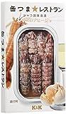 K&K 缶つまレストラン  シャコのアヒージョ 70g