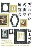 「失われた名画」の展覧会