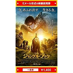 【一般券】『ジャングル・ブック』 映画前売券(ムビチケEメール送付タイプ)