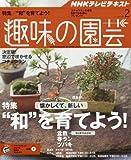 NHKテキスト 趣味の園芸 2016年 02 月号 [雑誌]