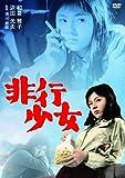非行少女 [DVD]