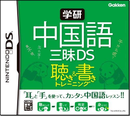 【ゲーム 買取】学研 中国語三昧DS 聴き&書きトレーニング