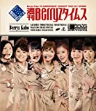Berryz工房 結成7周年記念コンサートツアー 2011春~週刊Berryzタイムス~ [Blu-ray]