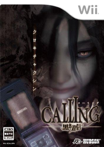 CALLING ~黒き着信~