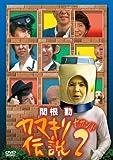 関根勤 カマキリ伝説 2 (低価格化) [DVD] / 関根勤 (出演)
