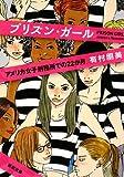 プリズン・ガール―アメリカ女子刑務所での22か月 (新潮文庫 あ 60-1)
