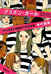 プリズン・ガール―アメリカ女子刑務所での22か月 (新潮文庫)