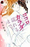 ココロとカラダが濡れるまで / 秋元奈美 のシリーズ情報を見る