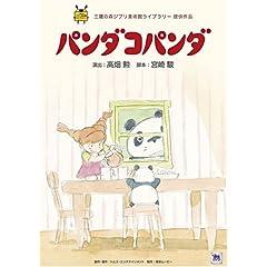 �p���_�R�p���_ [DVD]