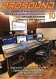 PRO SOUND (プロサウンド) 2014年 10月号 [雑誌]