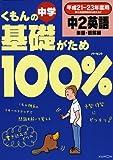 くもんの中学基礎がため100%中2英語 単語・読解編 移行期