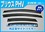 純正型 サイドバイザー ドアバイザー トヨタ プリウス PHV ZVW35