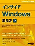 インサイドWindows 第6版 上 (マイクロソフト公式解説書)