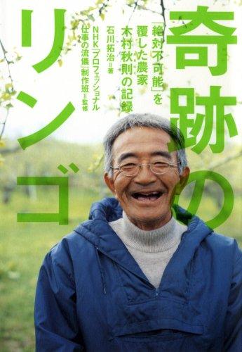 奇跡のリンゴ—「絶対不可能」を覆した農家木村秋則の記録
