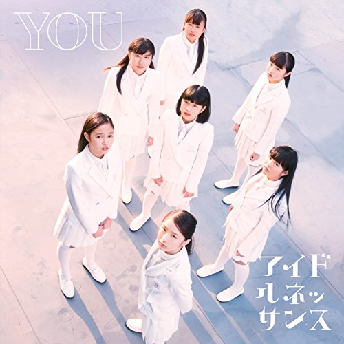 「YOU」