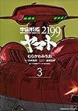 宇宙戦艦ヤマト2199 -3 (カドカワコミックス・エース)