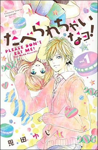 たべられちゃいなヨ! 1)  講談社コミックス別冊フレンド)