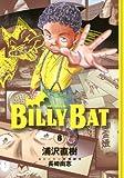 BILLY BAT(8) (モーニング KC)