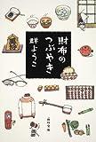 財布のつぶやき(角川文庫)