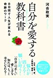 Amazon.co.jp自分を愛する教科書 8日間で人生が変わる奇跡のワーク