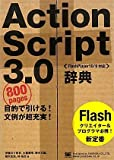ActionScript 3.0辞典 [FlashPlayer10/9対応]