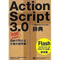 ActionScript 3.0辞典 [FlashPlayer10/9対応]