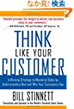 Think Like Your Customer: A Winning Strategy to Maximize Sales by Understanding and Influencing How and Why Your Customers...
