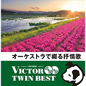 [CD2枚組] ビクターTWIN BEST オーケストラで綴る抒情歌