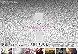 劇場アニメ「ハーモニー」のアートブックが11月発売