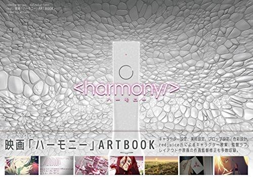 映画「ハーモニー」ARTBOOK