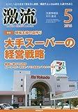 月刊激流 2016年 05 月号〔大手スーパーの経営戦略〕 [雑誌]