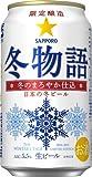 サッポロ 冬物語 350ml×24本