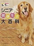 シニア犬の健康生活大百科―早めのケアが元気な体と心をキープする! (文化出版局MOOKシリーズ)