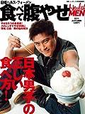 日経ヘルス for MEN 2011 Autumn
