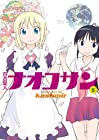 百合星人ナオコサン 第5巻 2014年04月26日発売