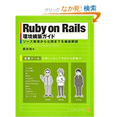 Ruby on Rails�‹��\�z�K�C�h