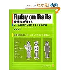 Ruby on Rails�‹��\�z�K�C�h