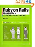 Ruby on Rails\zKCh