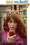 Yabloko (Russian edition)
