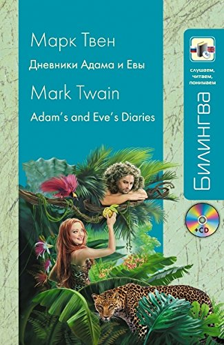 Dnevniki Adama i Evy Vkl. CD / Adam's and Eve's Diaries Inlc. CD( in Russian, English)
