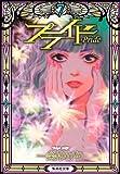 プライド 7 (集英社文庫 い 34-49)