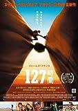 127時間 (ダニー・ボイル、サイモン・ビューフォイ 監督) [DVD]