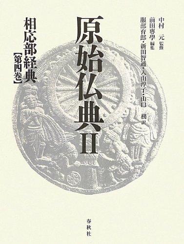 相応部経典 第四巻 (原始仏典II (4))