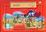 Children's Persian-Language Pop-Up Books: Yazd and Kerman