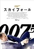 007 スカイフォール [Blu-ray]