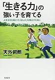 「生きる力」の強い子を育てる 人生を切り拓く「たくましさ」を伸ばすために (人間性教育学シリーズ)